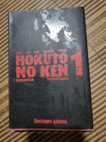 HOKUTO NO KEN 1