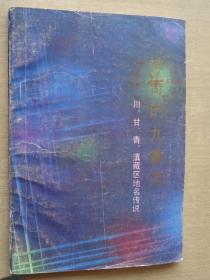 神奇的九寨沟 川甘青滇藏区地名传说