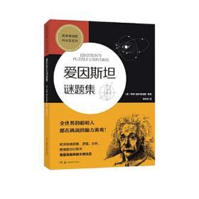爱因斯坦谜题集 (高智商谜题 科学家系列)