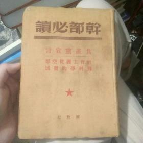 干部必读(共产党宣言)品好