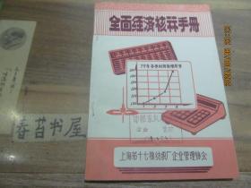 全面经济核算手册