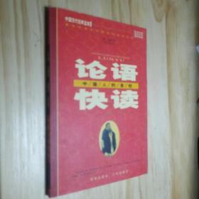 孟子快读:儒者的良心