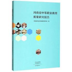 河南省中等职业教育质量研究报告