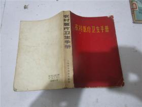 农村医疗卫生手册(有林彪题词)