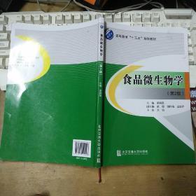 食品微生物学(第2版)