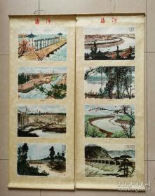 海河(国画写生)四条屏