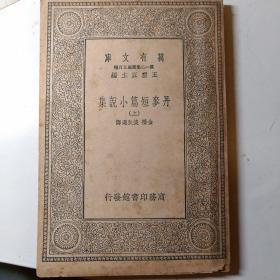 万有文库  丹麦短篇小说集(上)