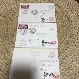 万维生签名明信片3枚合售