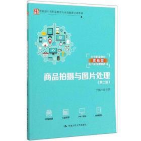 商品拍摄与图片处理(第2版)庄标英中国人民大学出版社97873002778