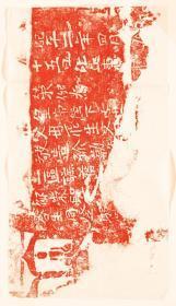 比丘惠荣造弥勒像记。原刻。石在龙门石窟。北魏刻石,民国拓本。拓片尺寸16.86*29.27厘米。宣纸微喷印制红色