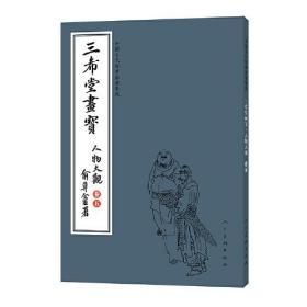 中国古代经典画谱集成 三希堂画宝 人物大观 卷五