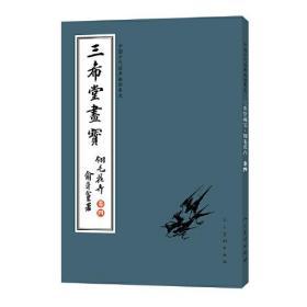 中国古代经典画谱集成 三希堂画宝 翎毛花卉 卷四