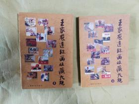《王家龙连环画收藏大观》(上下二册全,多彩图,包正版,近全新)