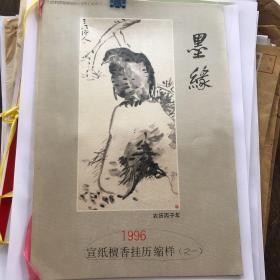 1996宣纸檀香挂历缩样(之一)