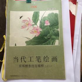 当代工笔绘画 宣纸檀香挂历缩样(之二)