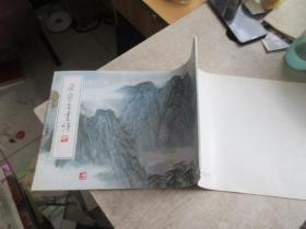 荣宝斋画谱 山水部分