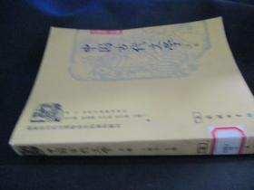商务馆对外汉语专业本科系列教材:中国古代文学(上册)