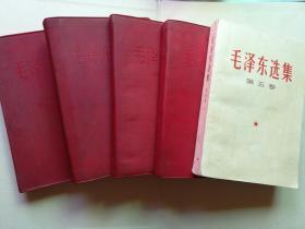 毛泽东选集(1.2.3.4.5卷)见描述,