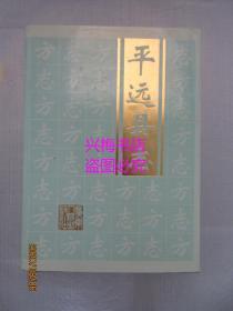 平远县志——广东人民出版社1993年版
