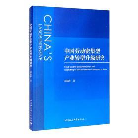 中国劳动密集型产业转型升级研究