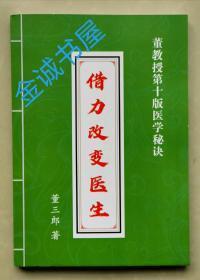 《借力改变医生》高清印刷,     董教授第十版医学秘诀。