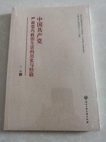 中国共产党严肃党内政治生活的历史与经验
