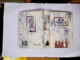简明中西药物手册