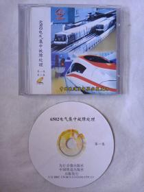 鐵路6502電氣集中故障處理光盤(第一、第二集)合售
