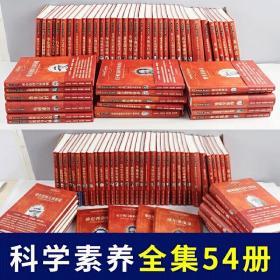 科学素养文库 科学元典丛书全套54册