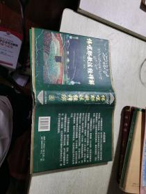 伟噶耶教法经译解:中阿对照第一册