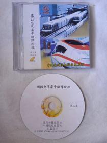 鐵路6502電氣集中故障處理光盤(第三、第四集)