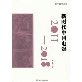 中国电影史工程:新时代中国电影(2011-2018)(未拆封)