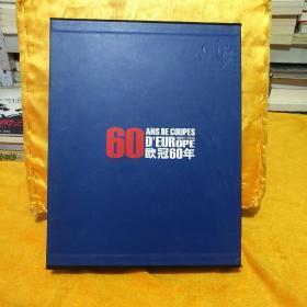 欧冠60年:1955-2015(带盒 精装)