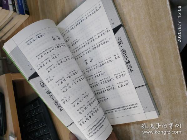 """六韬·鬼谷子诵读本--""""中华诵·经典诵读行动""""读本系列"""