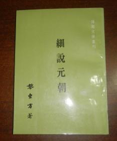 细说元朝(全一册)