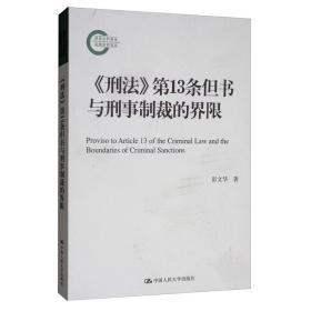《刑法》第13条但书与刑事制裁的界限