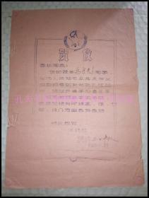 16开文革贺信-----《批林批孔,学习潘冬子贺信》!(1974年,鼓楼小学中队)