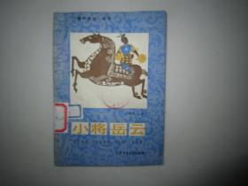 小将岳云  安徽少年儿童出版社 馆藏书