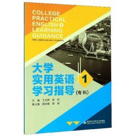 大学实用英语(专科1学习指导)