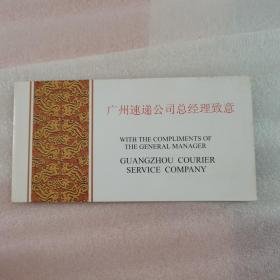 广州速递公司总经理致意 邮票