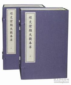 经史证类大观本草(16开线装 全两函二十四册)