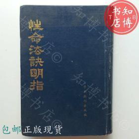 包邮性命法诀明指赵避尘著学术期刊出版社知博书店GD5正版现货
