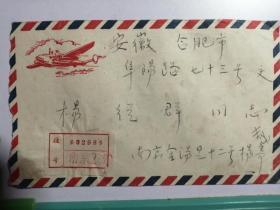 实寄封:1959年江苏南京至安徽合肥(贴普票贰角女农民 )