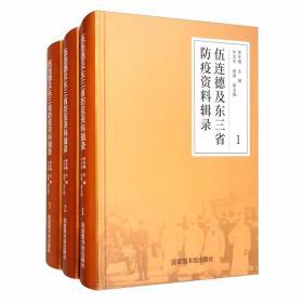 伍连德及东三省防疫资料辑录(套装共3册)