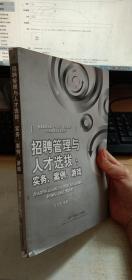 """普通高等教育""""十二五""""规划教材·人力资源管理实务丛书:招聘管理与人才选拔:实务、案例、游戏"""