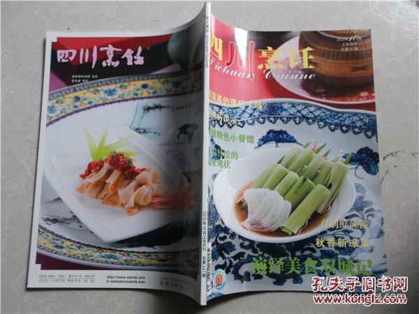 四川烹饪 2010年10月上半月刊总第247期