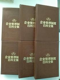 最新企业管理制度百科全集(1―6)