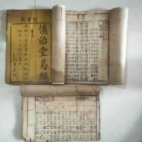 慎诒堂周易卷一——卷4(全)