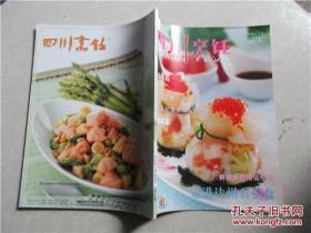四川烹饪 2010年11月上半月刊总第249期