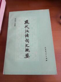 现代汉语词汇概要